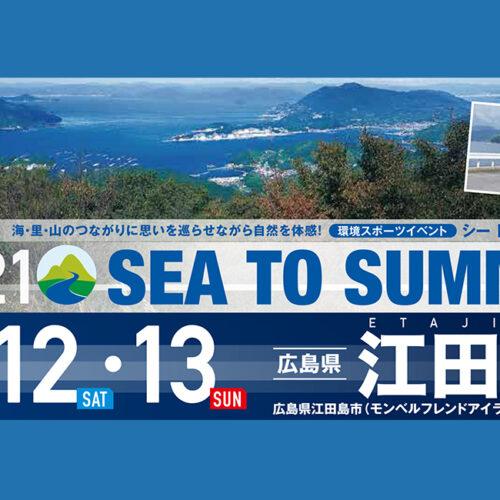 2021_SEATISUMMIT江田島