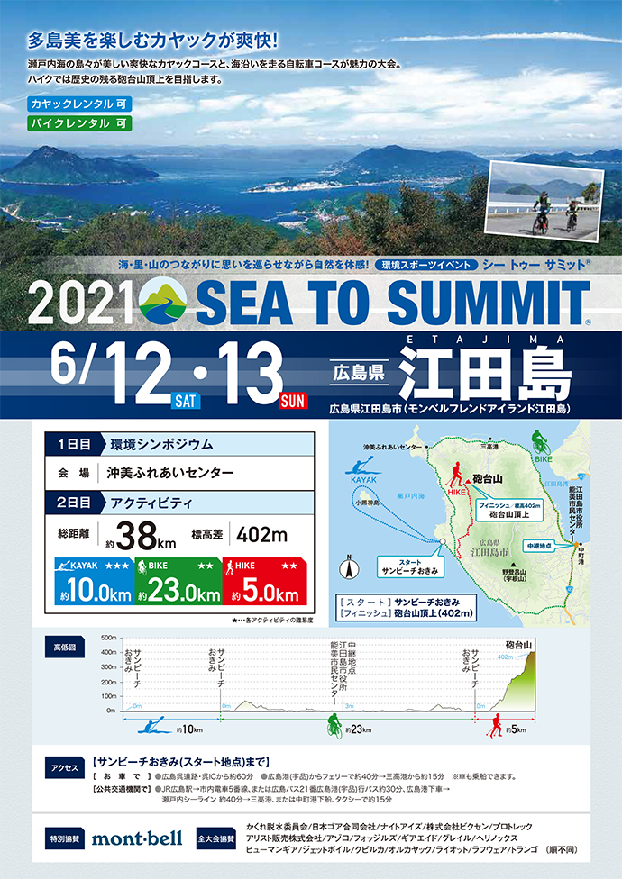 2021_SEATISUMMIT江田島_01