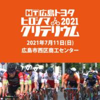 2021_ヒロシマクリテリウム_top