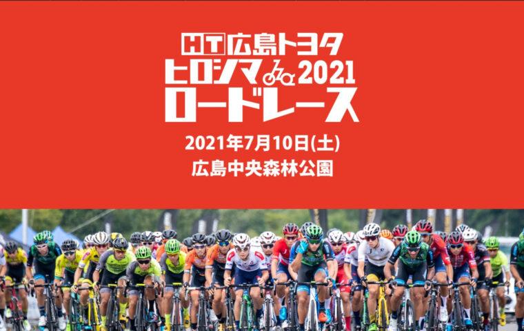 2021_ヒロシマロードレース710