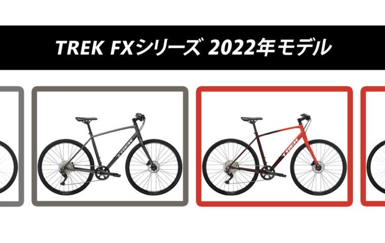 TREK_FX_2022_top2