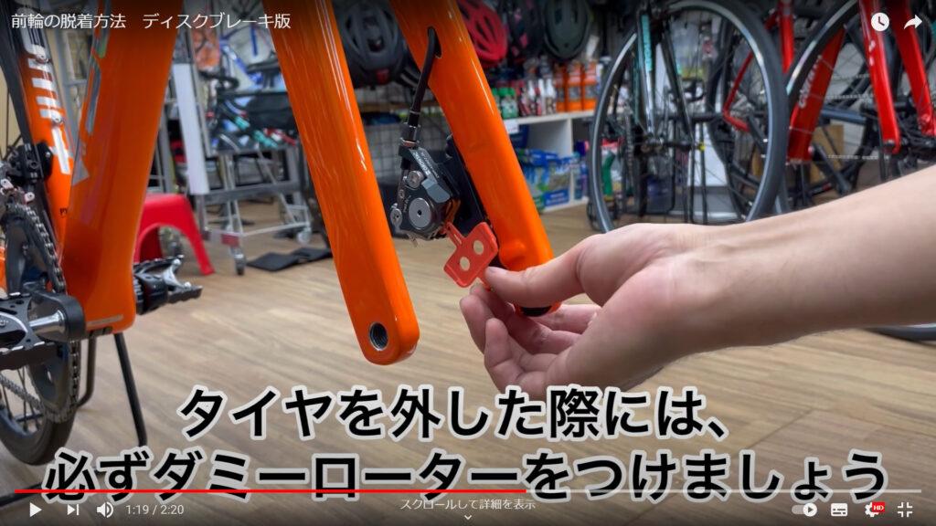 ディスクブレーキ搭載ロードバイク前輪の脱着方法_119