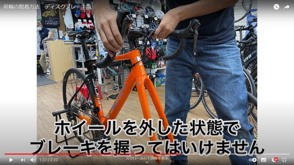 ディスクブレーキ搭載ロードバイク前輪の脱着方法_127