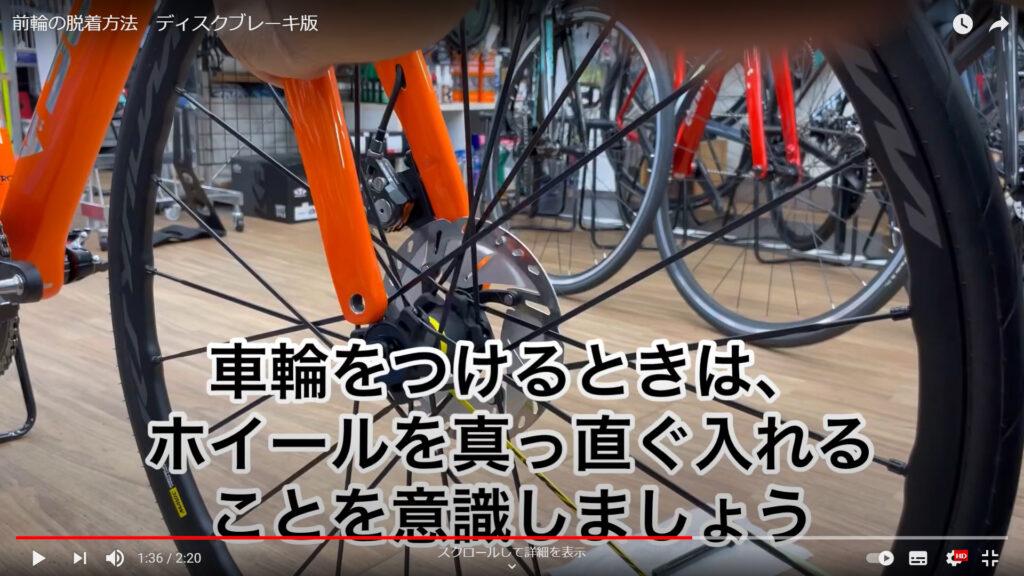 ディスクブレーキ搭載ロードバイク前輪の脱着方法_136