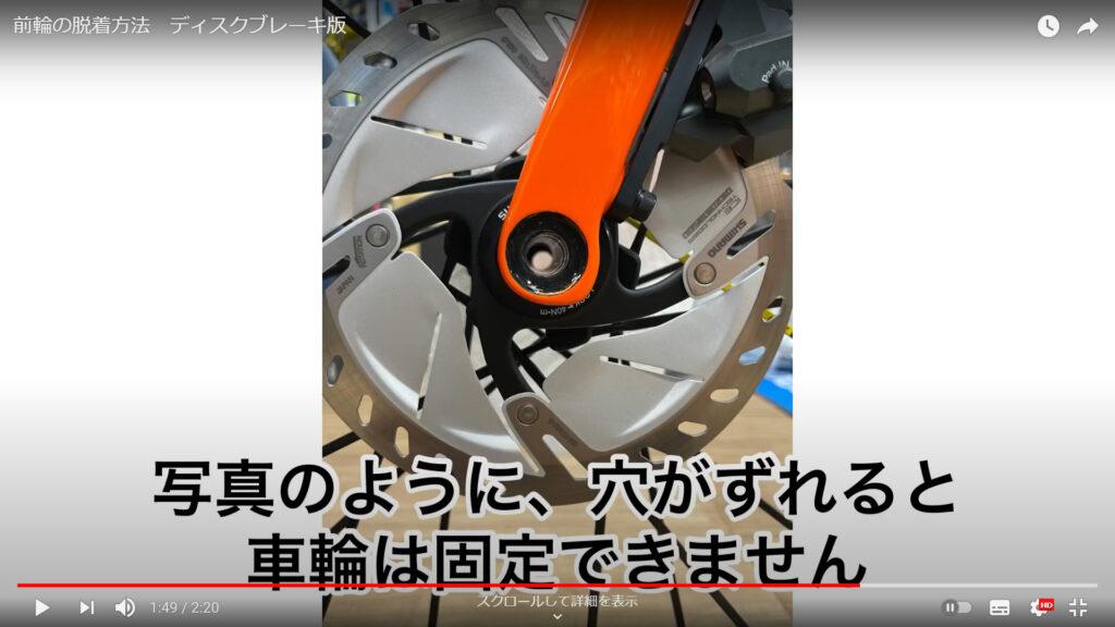ディスクブレーキ搭載ロードバイク前輪の脱着方法_149