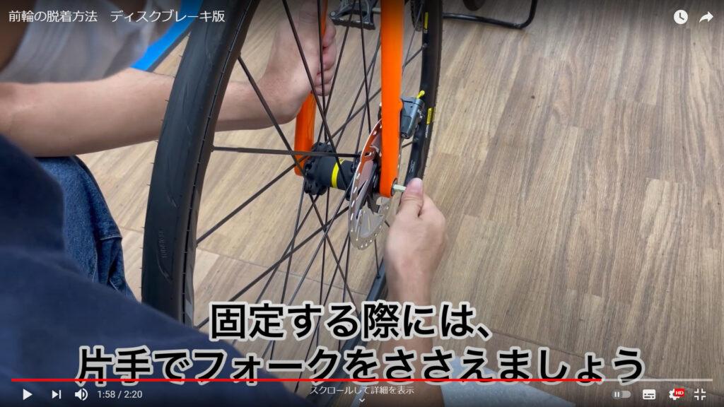 ディスクブレーキ搭載ロードバイク前輪の脱着方法_158
