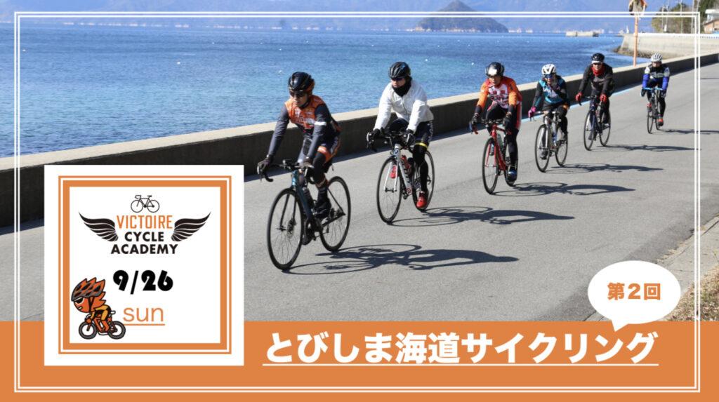 20210926_とびしま海道サイクリング
