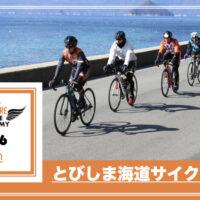 20210926_とびしま海道サイクリング_top
