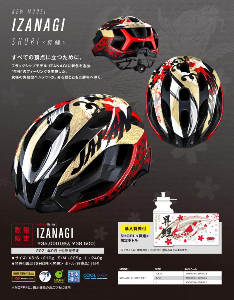 OGK_IZANAGI-2021_helmet
