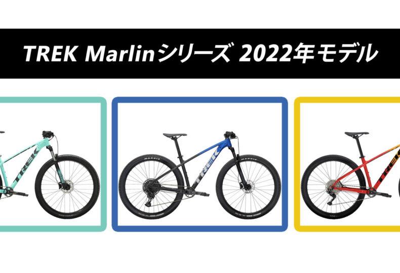 TREK_Marlin_2022_HP_top