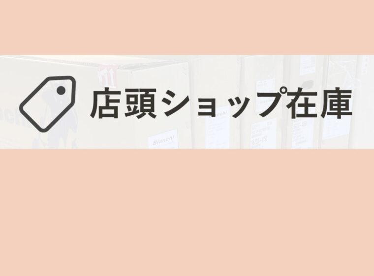2021_店頭ショップ在庫_02