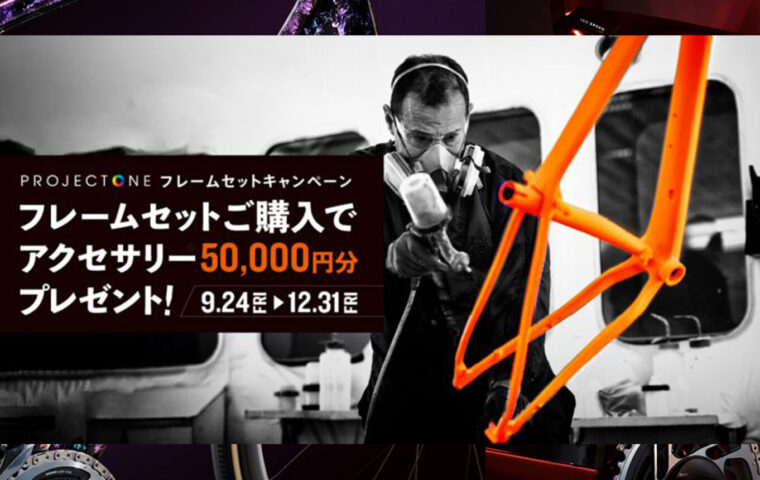 TREK_Projectone_キャンペーン2021
